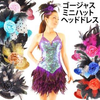羽フェザーラメミニハット/コサージュヘッドドレス