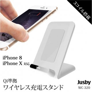 JUSBY Qi準拠 3コイル搭載 ワイヤレス充電器 ワイヤレス充電スタンド(Galaxy Note8/S8/S8 Plus/iPhone 8 / iPhone 8 Plus / iPhone X)