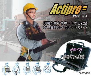 アクティプロ 現場作業をサポートするタブレット専用カバン