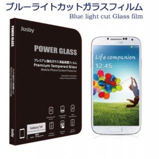 POWERGLASS 強化ガラス (GALAXY  S4 ブルーライトカット)