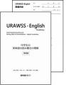 [URAWSS-English  1人分セット]
