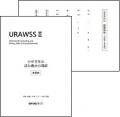 [URAWSS II 1人分セット]改訂版◆2017.7刊行