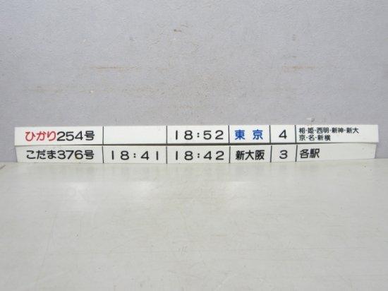 出発時刻表示板 2枚組 - 鉄道部品の店銀河