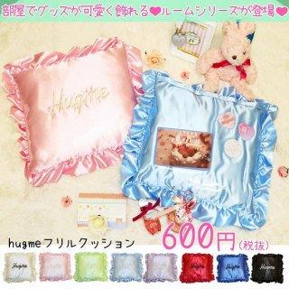 hugmeフリルクッション☆ノーマルサイズ