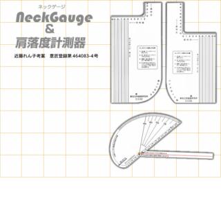 Neck-Gauge&肩落度計測器セット