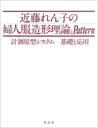 近藤れん子の婦人服造形理論とPattern