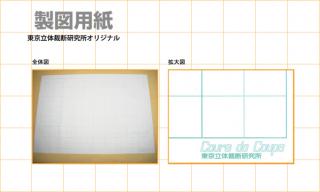 東京立体裁断研究所オリジナル 製図用紙1セット20枚