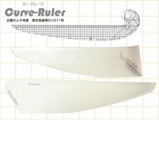 Curve-Ruler ケース付き