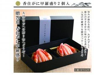 「贈答用」香住がに甲羅盛り(1箱2個入り)