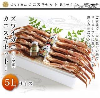 カニスキセット「5Lサイズ」(ズワイガニ)