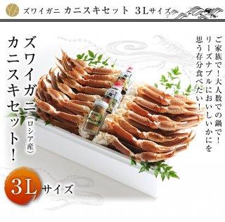 カニスキセット「3Lサイズ」(ズワイガニ)