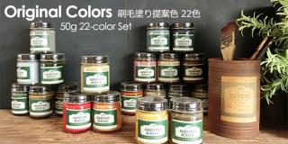 TAKARATORYO オリジナルカラー 50g 刷毛塗全塗装提案色 全色セット