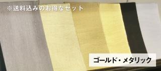 ゴールド&メタリック系 色見本セット  送料込(代引き、他の商品と同梱不可)