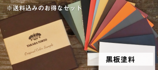 黒板塗料 全13色 色見本セット   送料込(代引き、他の商品と同梱不可)