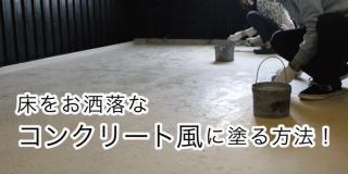 工場の床をお洒落なコンクリート風に塗る方法