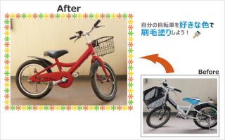 ※終了※自転車を刷毛塗り 2019年5月21日(火)