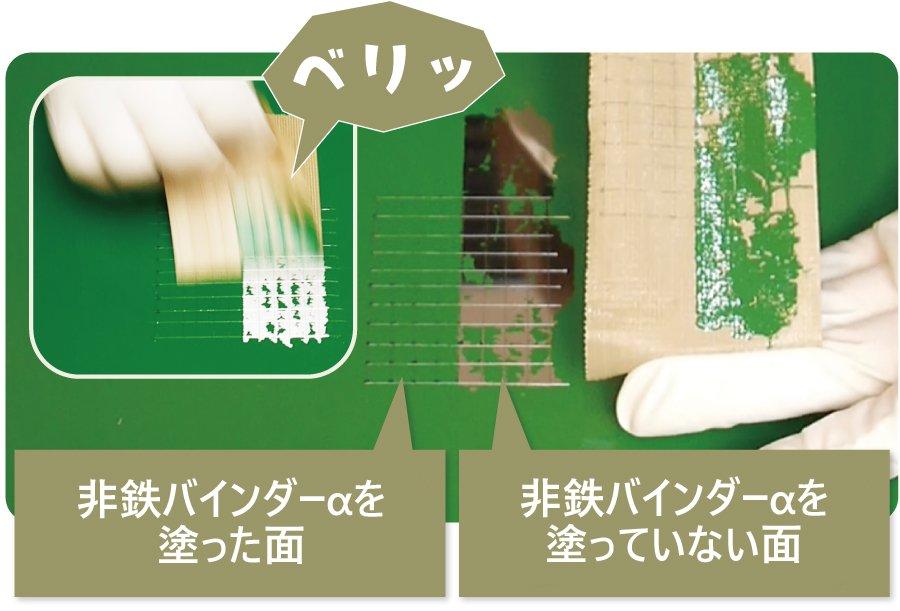 亜鉛メッキの塗り方4