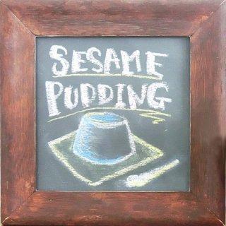 おしゃれな色の黒板塗料 TAKARAチョークボードペイント Sesame Pudding