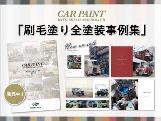実際に塗り替えられた車を多数掲載!塗装イメージがわかりやすい冊子『刷毛塗り全塗装事例集』