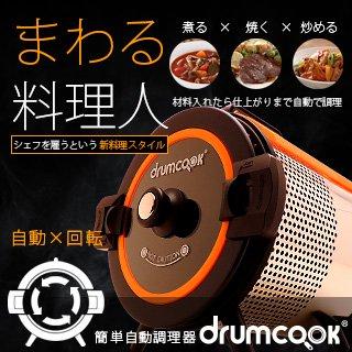 【王様のブランチで紹介されました!】スマート家電 ドラムクック【drumcook】メタル DR-750N