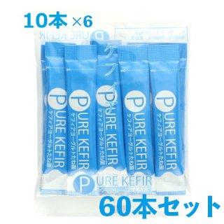 【ケフィアヨーグルトたね菌】ピュアケフィア60包(10包×6セット)