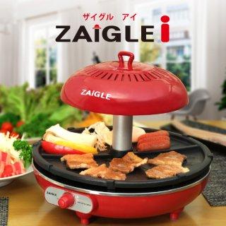 ザイグル・アイ コンパクトホットプレート 焼肉 赤外線 卓上調理器 煙が出ない調理 炭火 キッチン家電 焼肉プレート 無煙 ロースター グリル