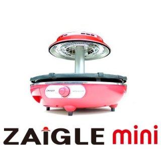 赤外線ロースター・ザイグルミニ