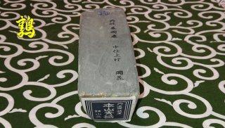 中仕上げ0150番 丹波産(京都)岡花青砥 優良
