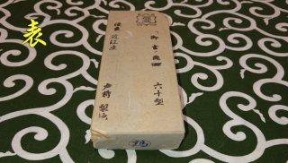 東物0212番 近江産(滋賀) 相岩谷 戸前梨地60型 優良