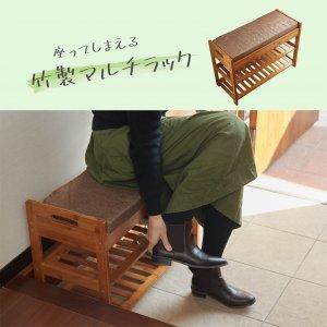 En Fance 座ってしまえる竹製マルチラック