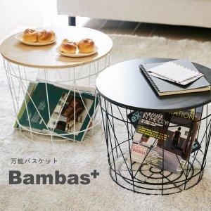 En Fance 机としても使える万能バスケット「Bambas+ バンバス プラス」