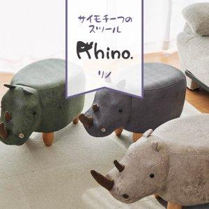 En Fance アニマルモチーフのスツール 「Rhino リノ」
