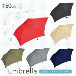 Wpc. UPER AIR-LIGHT 超軽量50cm 折りたたみ傘