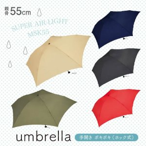 Wpc. UPER AIR-LIGHT 超軽量55cm 折りたたみ傘