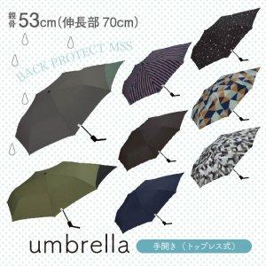 Wpc. BACK PROTECT 折りたたみ傘