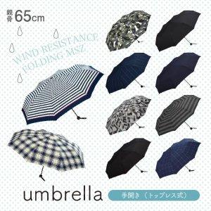 Wpc. 耐風折りたたみ傘