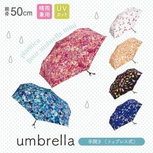plantica×Wpc. 折りたたみ傘