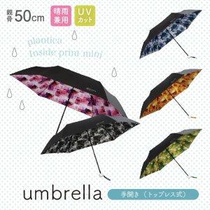 plantica×Wpc. 折りたたみ傘 インサイドプリント mini