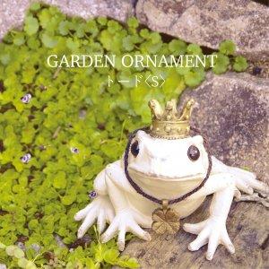 キシマ ガーデンオーナメント トードS KH-60947