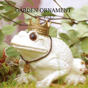 キシマ ガーデンオーナメント トードL KH-60948
