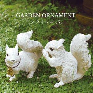 キシマ ガーデンオーナメント スクイレルS KH-60861