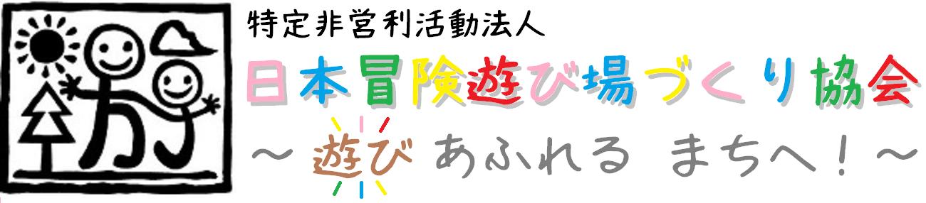 日本冒険遊び場づくり協会 オンラインショップ
