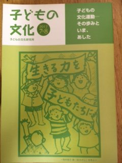 子どもの文化 2017年7+8月号