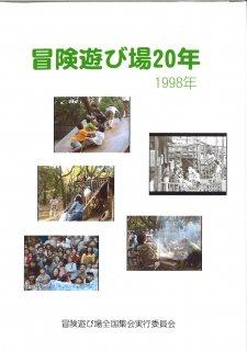 【DVD】冒険遊び場20年
