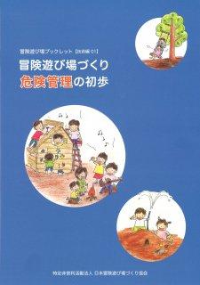 冒険遊び場ブックレット【技術編01】冒険遊び場づくり 危険管理の初歩