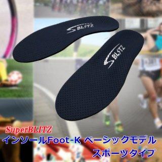 インソールFoot-K ベーシックモデル スポーツタイプ シルキー仕様(SuperBLITZ)
