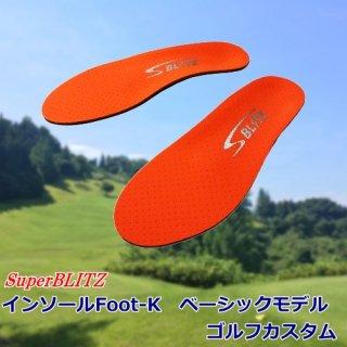 ゴルフ用インソールFoot-K ベーシックモデル ゴルフカスタム(SuperBLITZ)