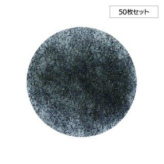 排気フィルター(黒色) 入数/50枚