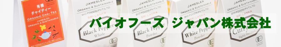 バイオフーズジャパン株式会社