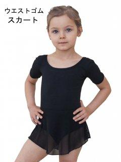 【O'Marsel】子供用 ひとりでお着替えできる♪ ウエストゴムスカート